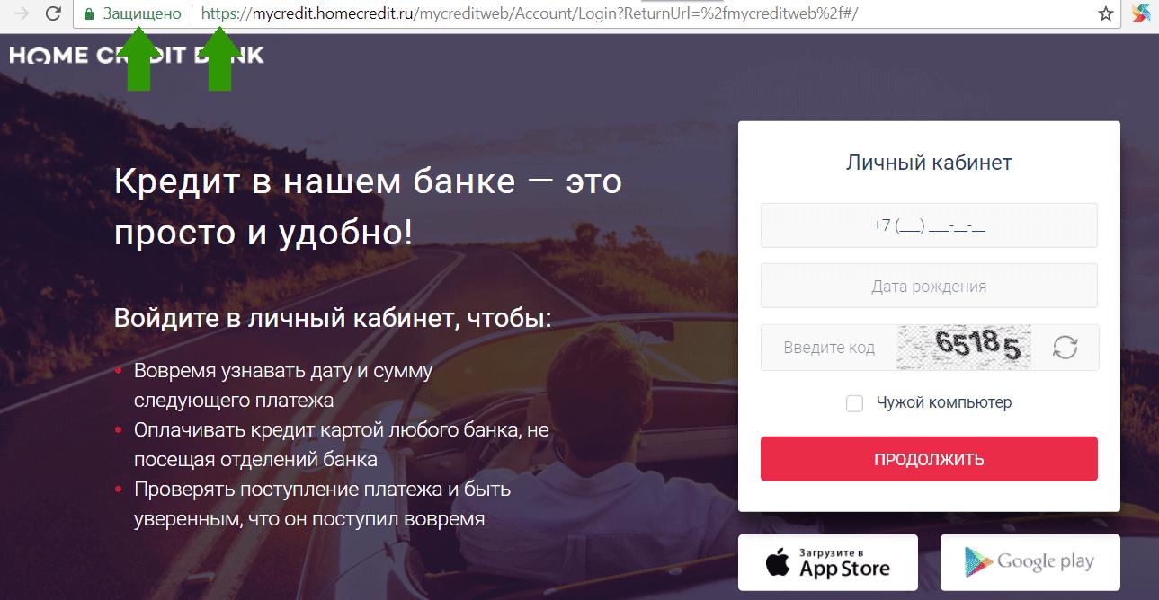 homecredit.ru mycredit личный кабинет мой кредит вход ипотечный кредит в банке россия