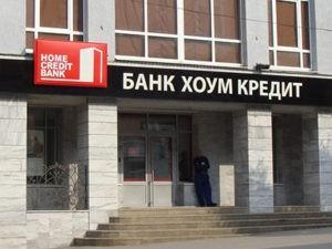 офис Хоум Кредит
