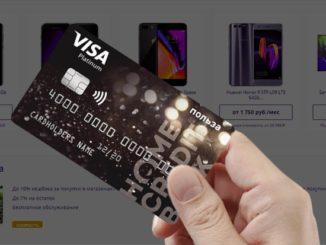 Преимущества карты рассрочки от Хоум Кредит банка