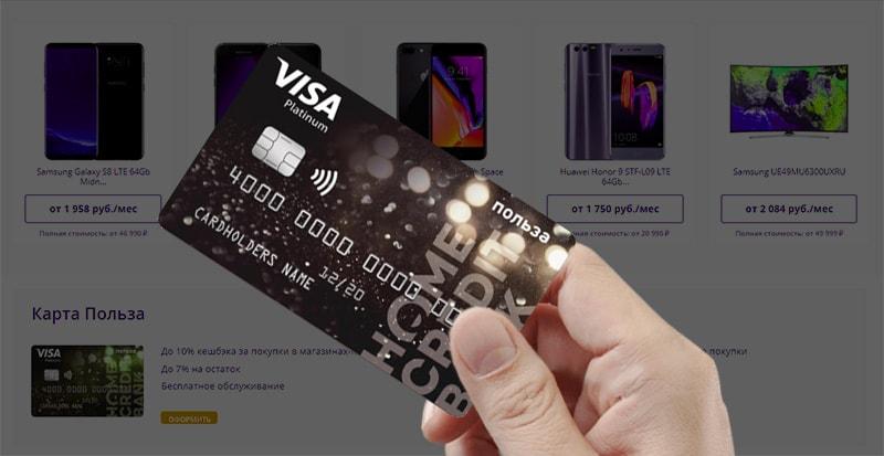 хоум кредит банк кэшбэк на покупки купить в кредит альфа банк